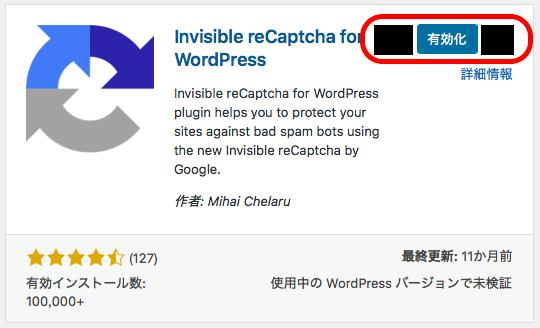 Invisible-reCaptchaを有効化
