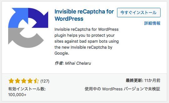 Invisible reCaptchaのインストール