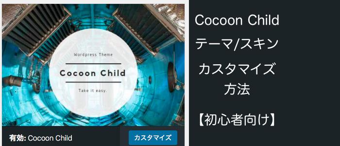 Cocoonテーマ・スキンのカスタマイズ方法