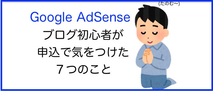 【Google AdSense】ブログ初心者が申込で気をつけた7つのこと
