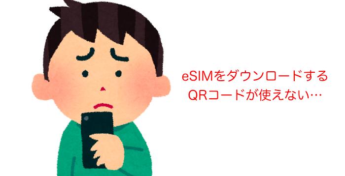 楽天モバイルでeSIMをダウンロードするQRコードが使えない