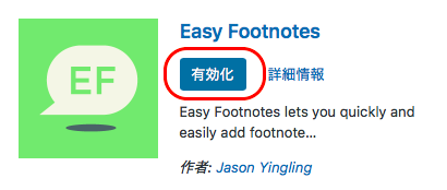 Easy Footnotesを有効化