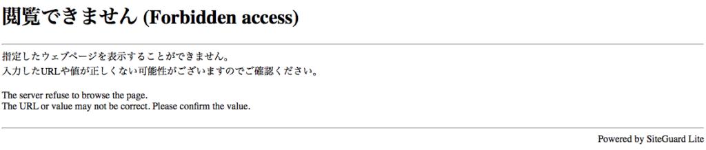 閲覧できません(Forbidden access) 指定したウェブページを表示することができません。 入力したURLや値が正しくない可能性がございますのでご確認ください。 The server refuse to browse the page. The URL or value may not be correct. Please confirm the value.