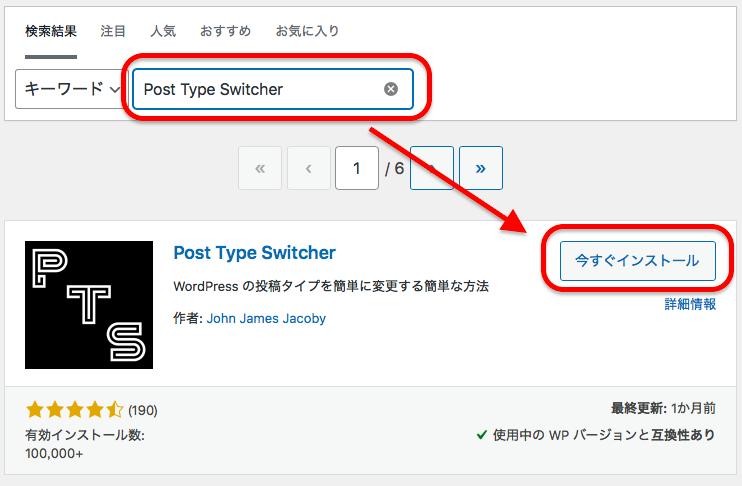 「Post Type Switcher」と検索し「今すぐインストール」