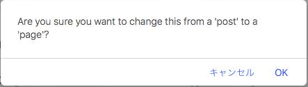 「投稿」を「固定ページ」に変更して良いかの確認