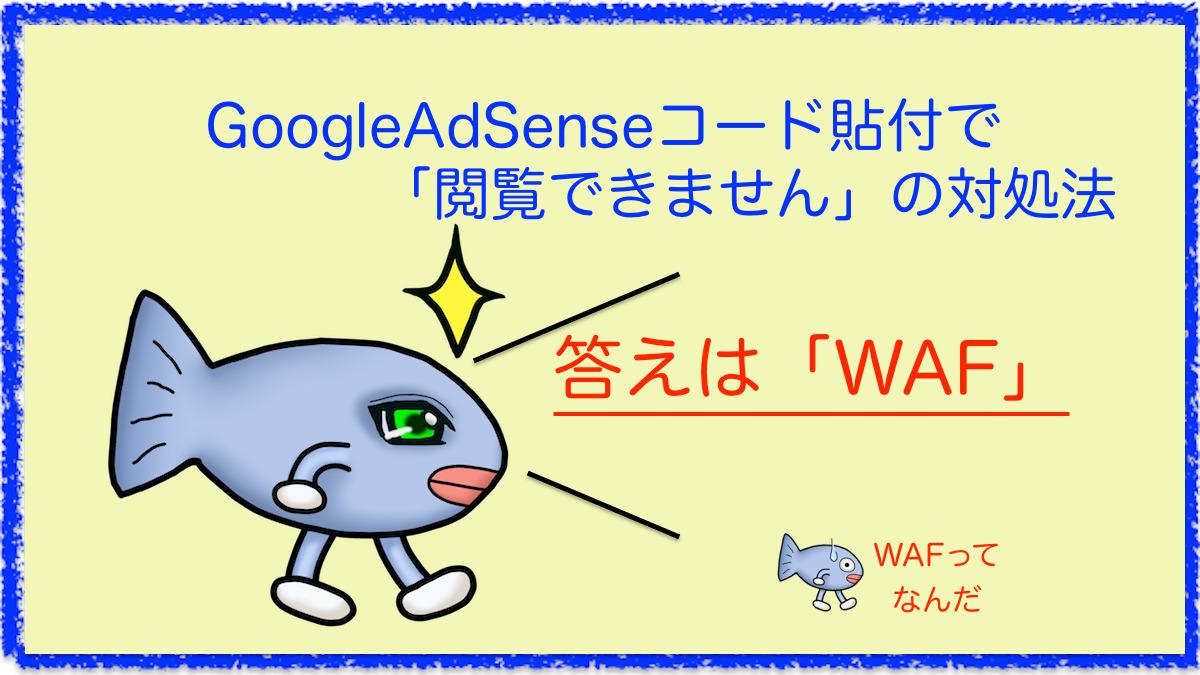 【ConoHa】AdSenseコード貼付で「閲覧できません」の対処法