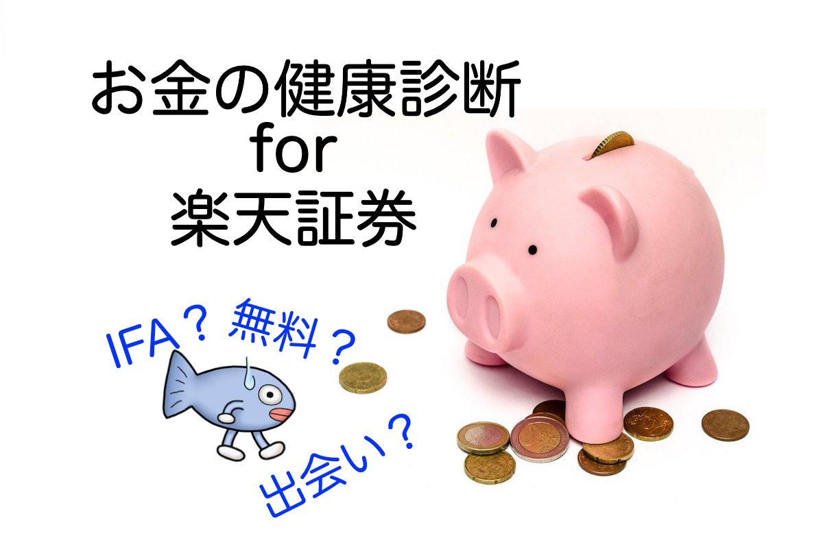 「お金の健康診断 for 楽天証券」とは?【無料でIFAと出会える】