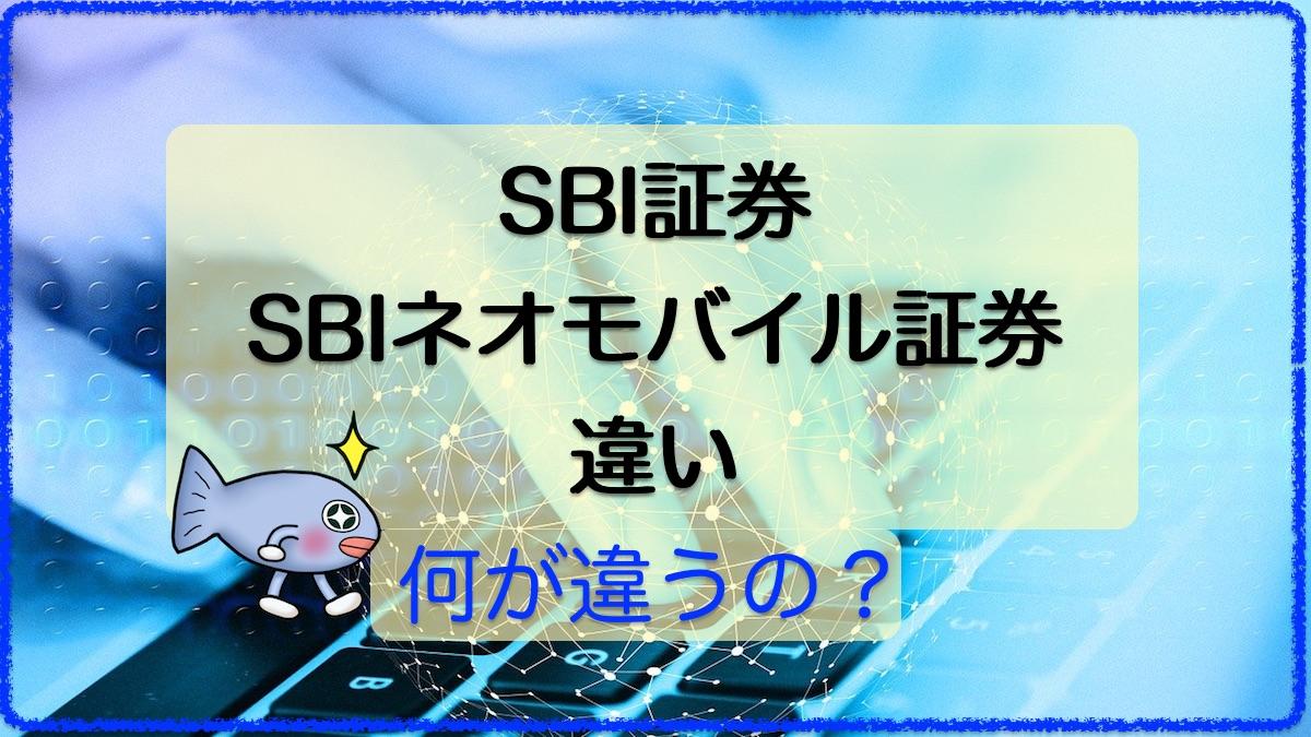 SBI証券とSBIネオモバイル証券の違い【何が違うの?】