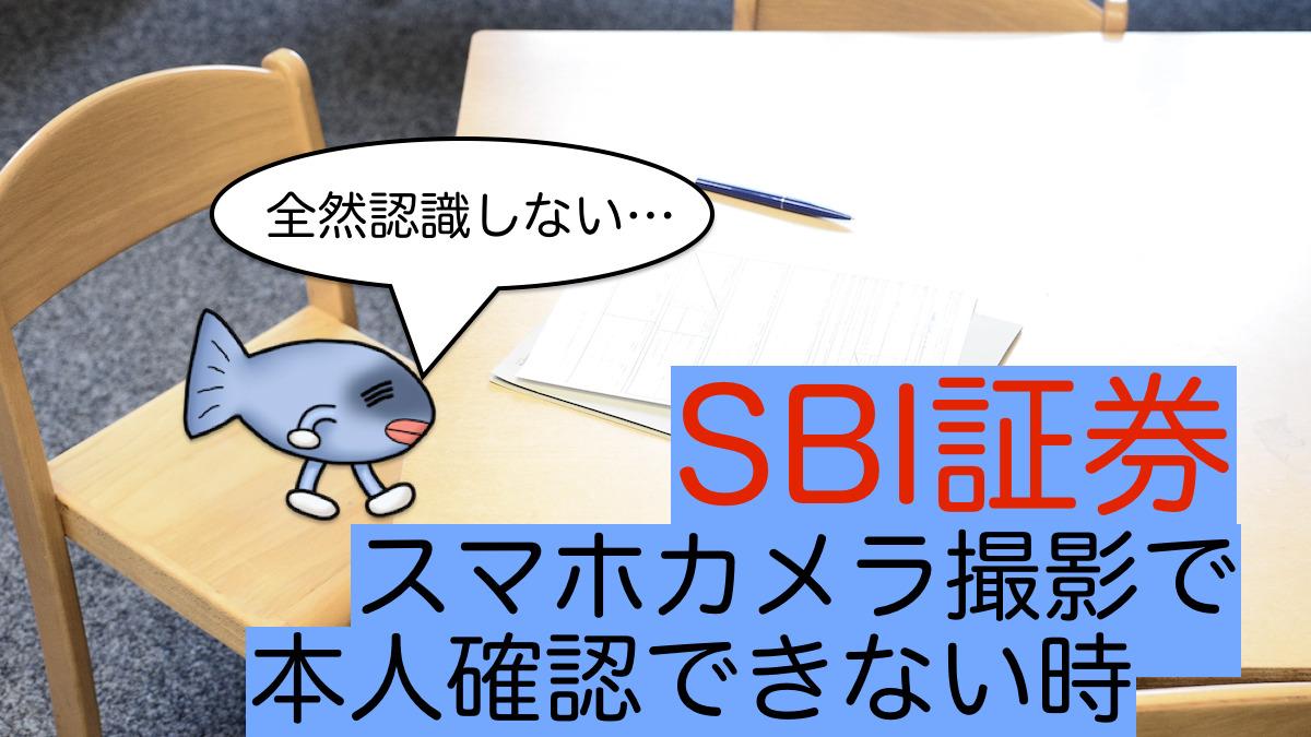 【SBI証券】本人確認ができない時の対処法【スマホカメラで撮影】