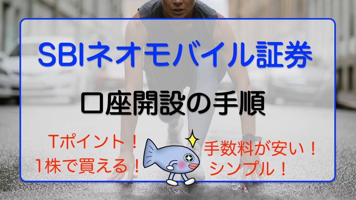 SBIネオモバイル証券の口座開設の手順【キャンペーンはあるの?】