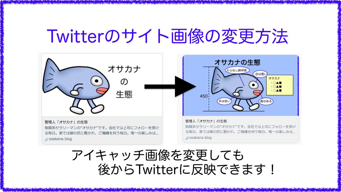 Twitterに投稿した記事のサイト画像をクリアする方法【Twitter Cardリセット】