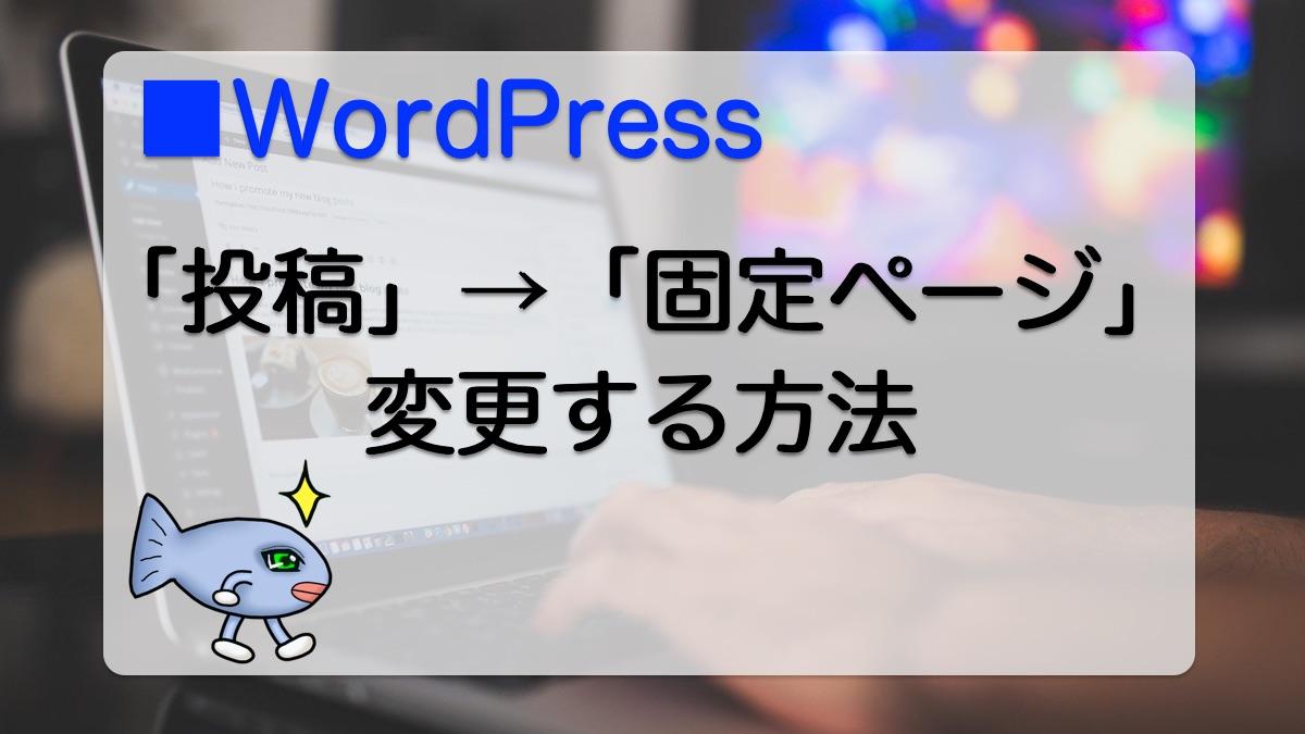 「投稿」を「固定ページ」に変更する方法【WordPress】