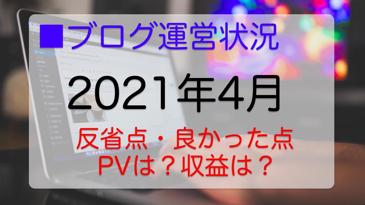 【2021年4月】オサカナのブログ運営状況【PV,収益は?】