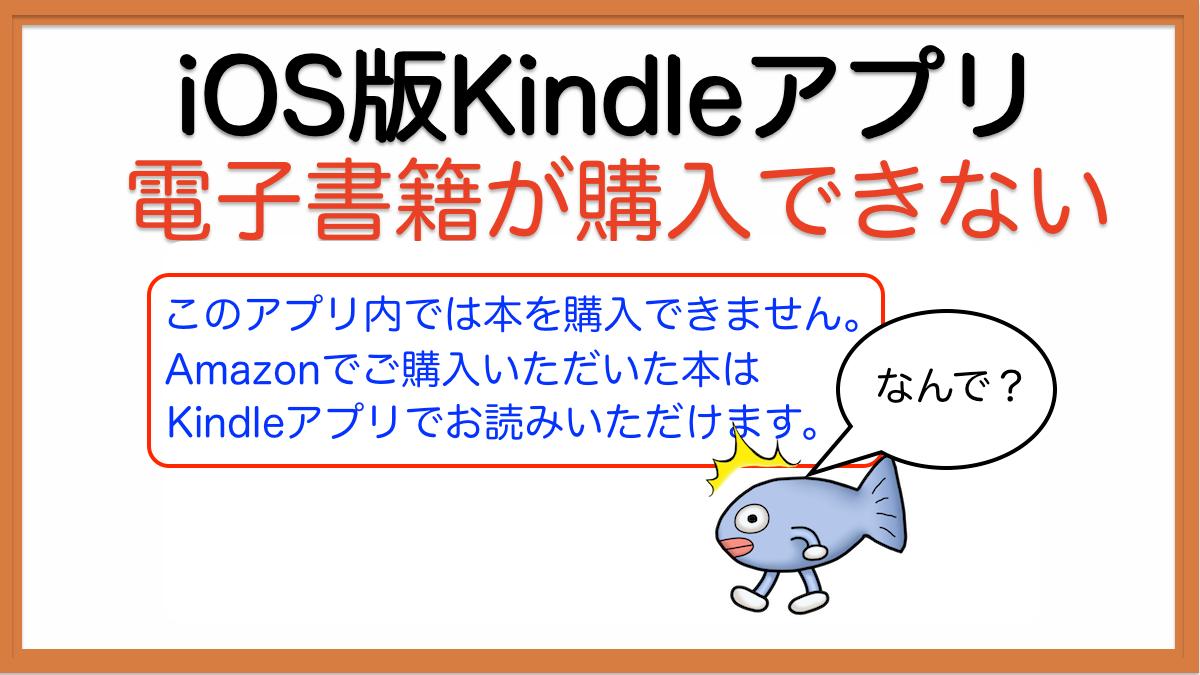 Kindle購入方法:このアプリ内では本を購入できません。/Amazon