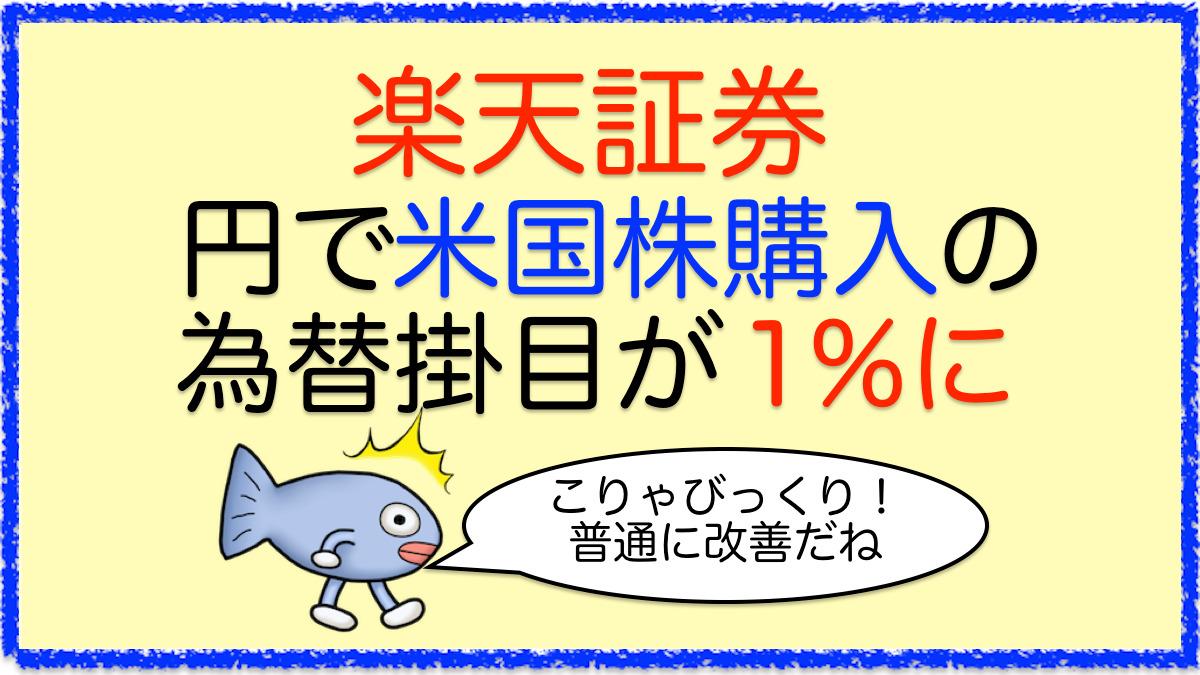 【朗報】楽天証券:米国株購入時の為替掛目を5%→1%に改善
