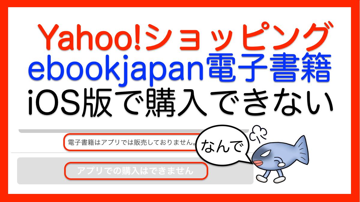 ebookjapan購入方法:アプリでの購入はできません/Yahooショッピング