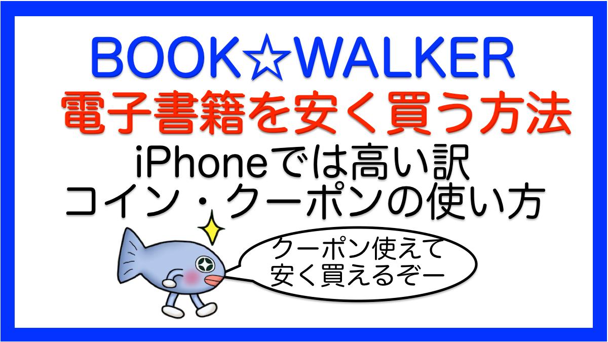 BOOK☆WALKER電子書籍を安く買う方法/iPhoneでは高い訳
