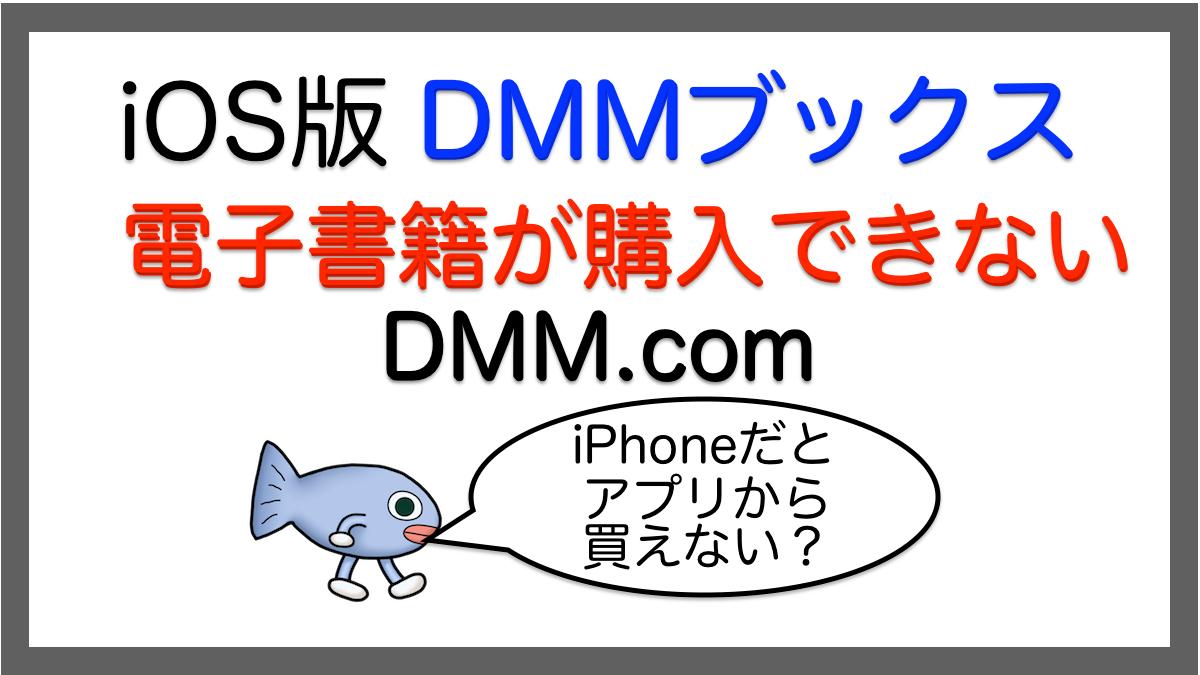 DMMブックス購入方法:iPhoneアプリでは買えない?/DMM.com