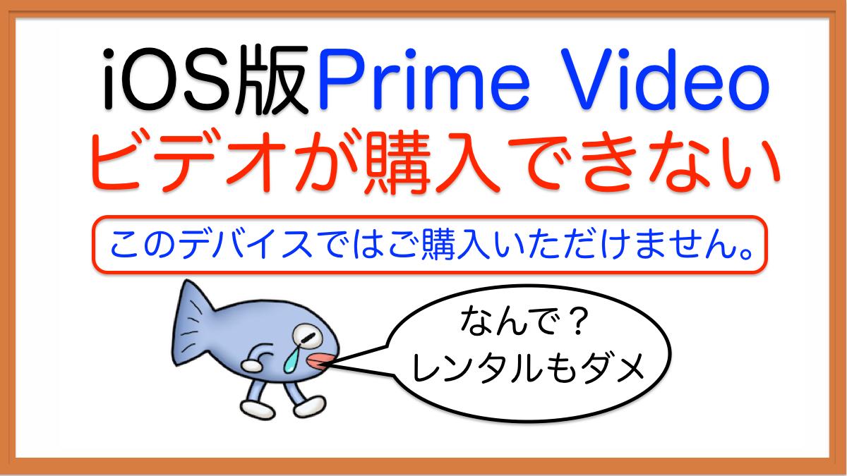 Prime Videoレンタル・購入方法:このデバイスではご購入いただけません。/Amazon