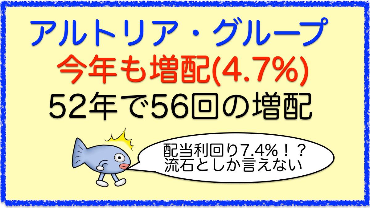 アルトリア・グループ(MO)が4.7%の増配発表/52年で56回目の増配