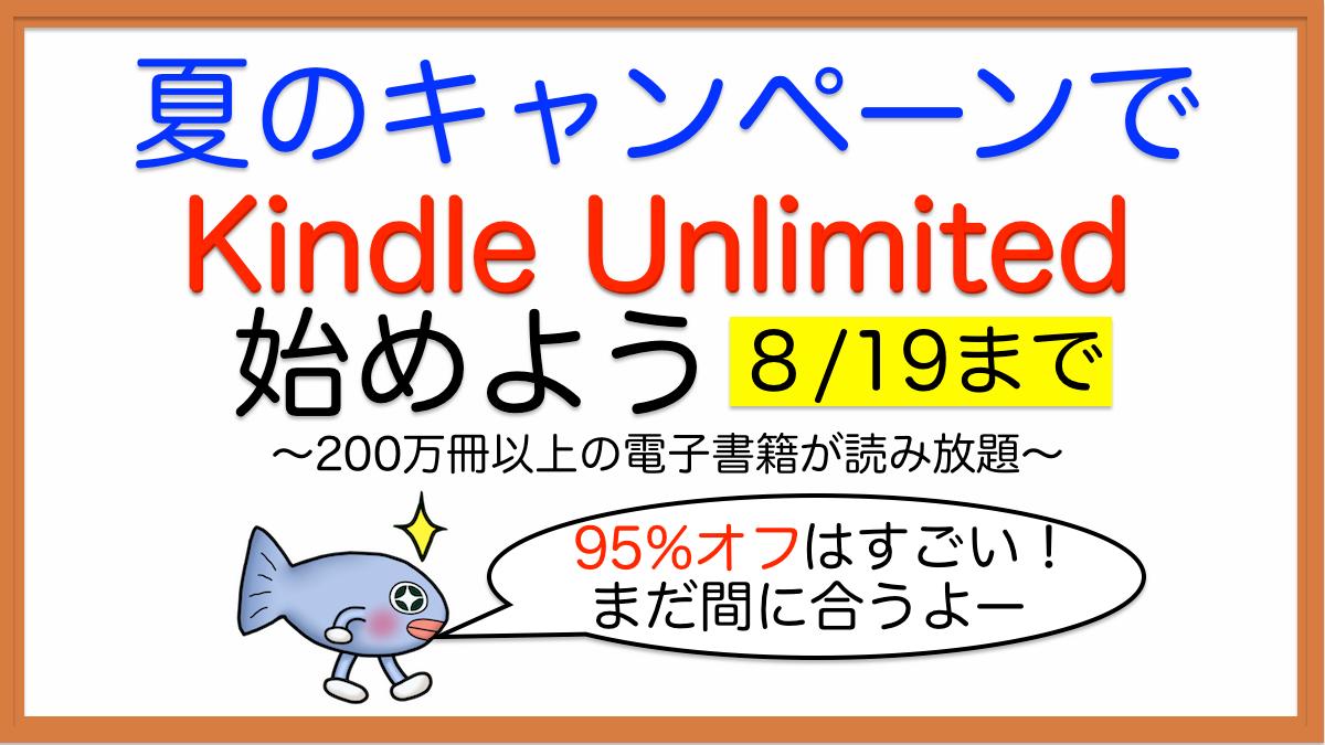 【8/19迄】95%お得?Kindle Unlimitedは夏のキャンペーンで始めよう
