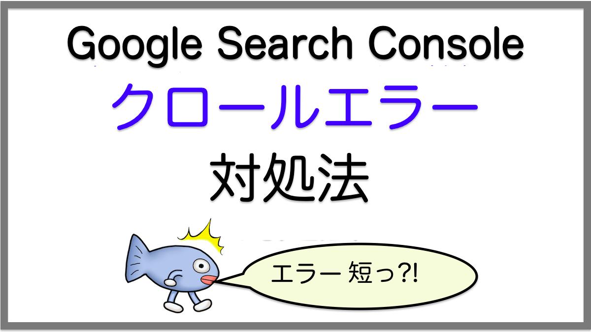 対処法:クロールエラー/Google Search Consoleエラー