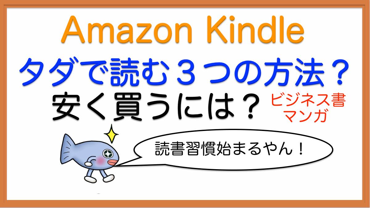 Amazon電子書籍(Kindle版書籍)をタダで読む3つの方法【安く買う方法も!】