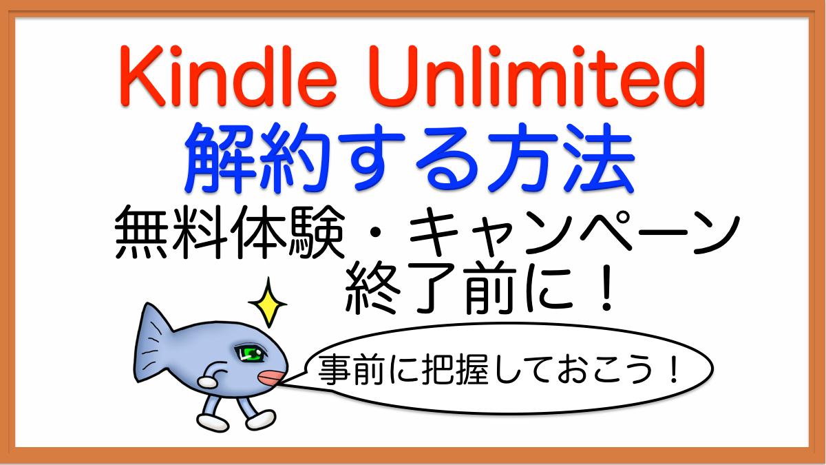 Kindle Unlimitedを解約する方法【キャンペーンが終わる前に】