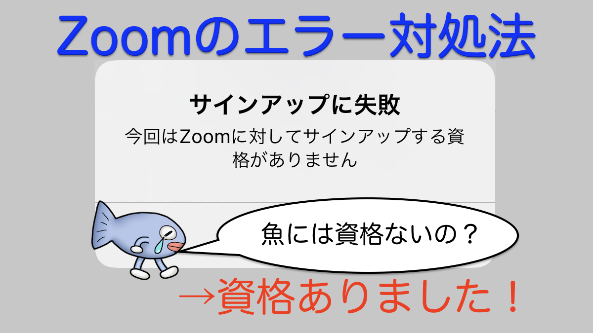 対処法:今回はZoomに対してサインアップする資格がありません