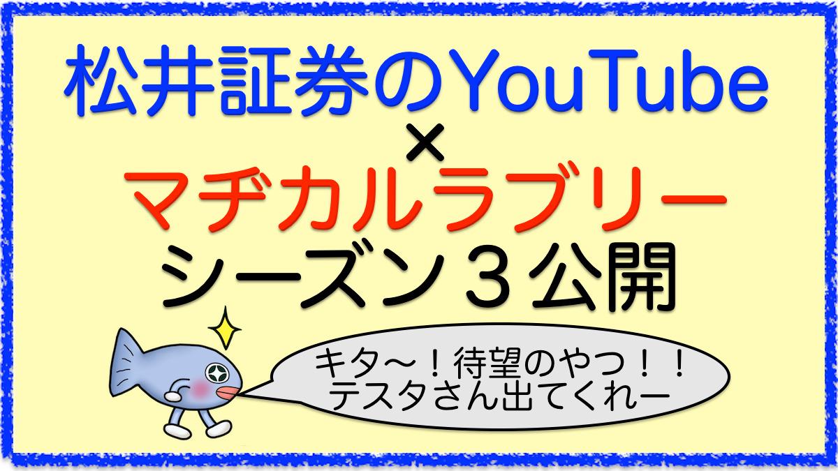 松井証券×マヂカルラブリーYouTubeシーズン3が開始【テスタさんは出るの?】