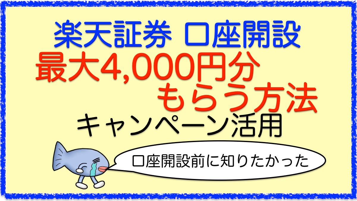【楽天証券】口座開設で最大4000円もらう方法【キャンペーン活用】